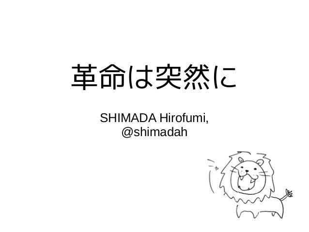 革命は突然に SHIMADA Hirofumi, @shimadah