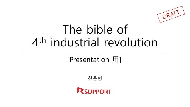 The bible of 4th industrial revolution 신동형 [Presentation 用]