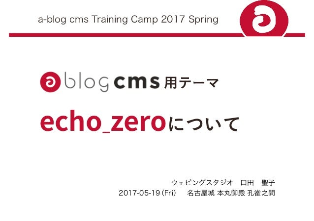 用テーマ について ウェビングスタジオ 口田 聖子 2017-05-19(Fri) 名古屋城 本丸御殿 孔雀之間 a-blog cms Training Camp 2017 Spring