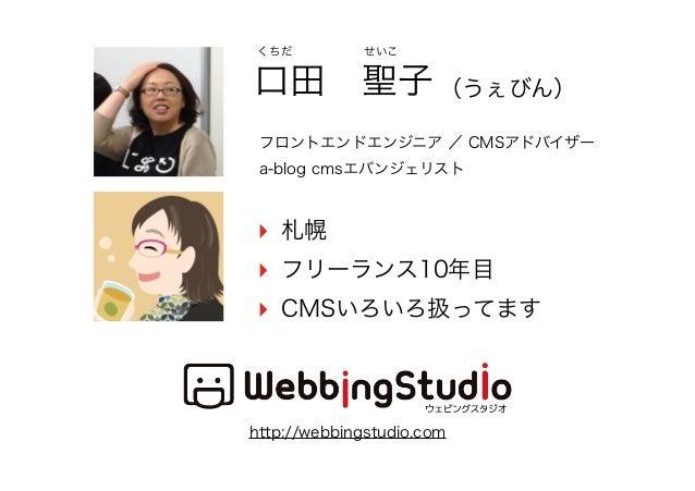 a-blog cms Training Camp 2017 Spring「a-blog cms用テーマ echo_zeroについて」 Slide 2