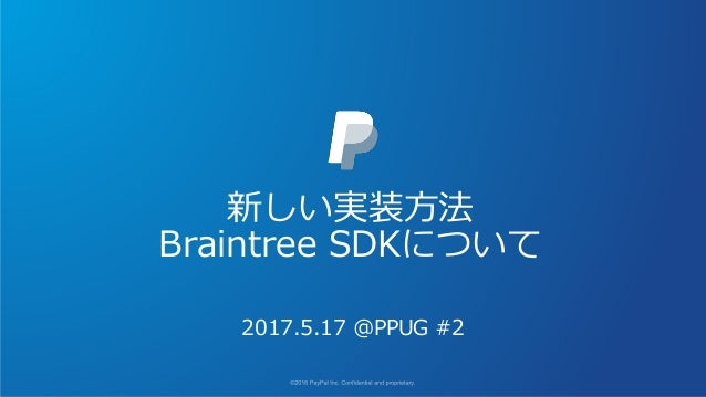 新しい実装方法 Braintree SDKについて 2017.5.17 @PPUG #2