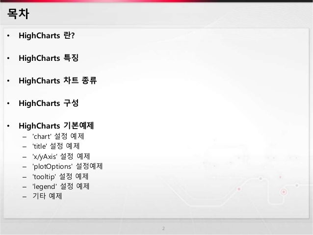 20170519 tech day-3rd-highcharts를 이용한 차트 구현-김영석