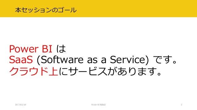 え!?データがオンプレにあるけどPower BI で BI したいの? Slide 2