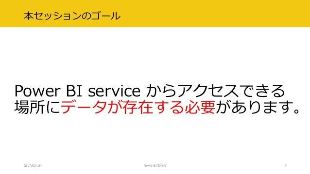 え!?データがオンプレにあるけどPower BI で BI したいの? Slide 3