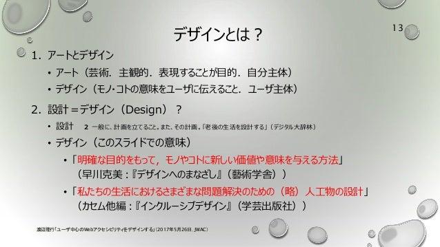 デザインとは? 1. アートとデザイン • アート(芸術.主観的.表現することが目的.自分主体) • デザイン(モノ・コトの意味をユーザに伝えること.ユーザ主体) 2. 設計=デザイン(Design)? • 設計 2 一般に、計画を立てること。...