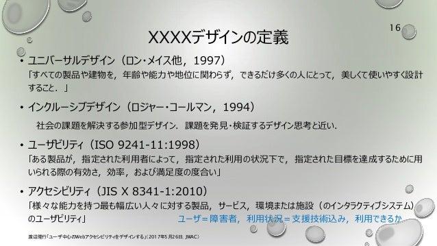 XXXXデザインの定義 • ユニバーサルデザイン(ロン・メイス他,1997) 「すべての製品や建物を,年齢や能力や地位に関わらず,できるだけ多くの人にとって,美しくて使いやすく設計 すること.」 • インクルーシブデザイン(ロジャー・コールマン...