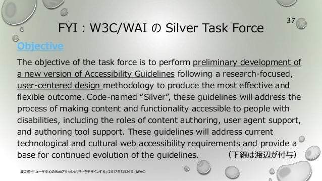 FYI:W3C/WAI の Silver Task Force Objective The objective of the task force is to perform preliminary development of a new v...
