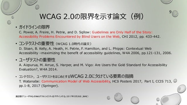 WCAG 2.0の限界を示す論文(例) • ガイドラインの限界 C. Power, A. Freire, H. Petrie, and D. Sqllow: Guidelines are Only Half of the Story: Acce...