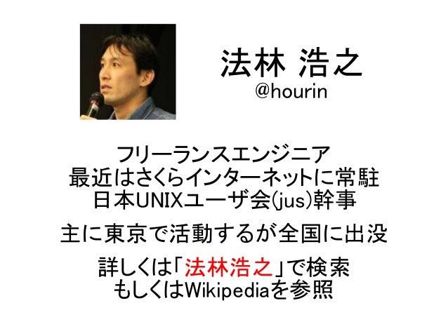 Internet Weekショーケース in 名古屋へのお誘い Slide 2