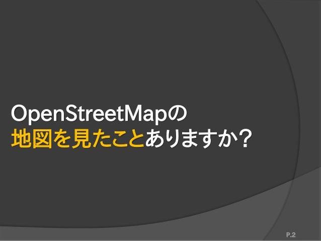 (OSC Nagoya版)みんなで作るオープン地図 OpenStreetMap Slide 2