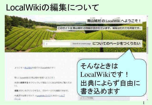 1 LocalWikiの編集について そんなときは LocalWikiです! 出典によらず自由に 書き込めます