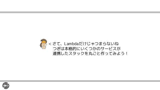手順 準備 1. AWS CLIのインストール 2. IAMユーザー作成とクレデンシャル取得 3. リリースステージ用S3バケットの作成 開発 4. Lambdaのコードを書く 5. AWS SAMファイルを書く デプロイ 6. Lambda関...