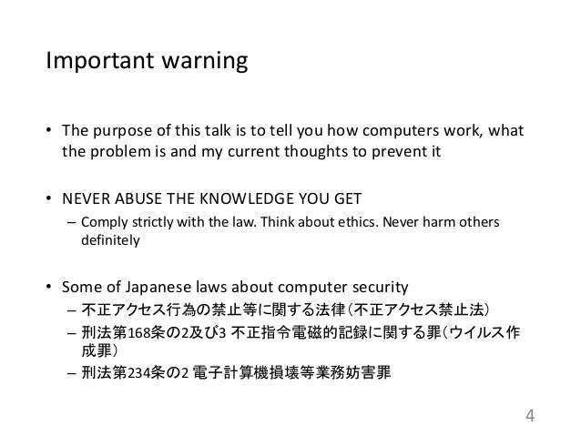 Important warning • The purpose of this talk is to tell you how computers work, what the problem is and my current thought...