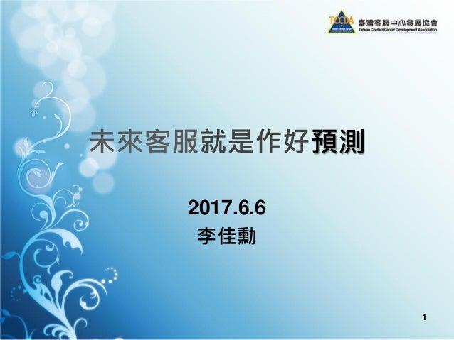 未來客服就是作好預測 2017.6.6 李佳勳 1