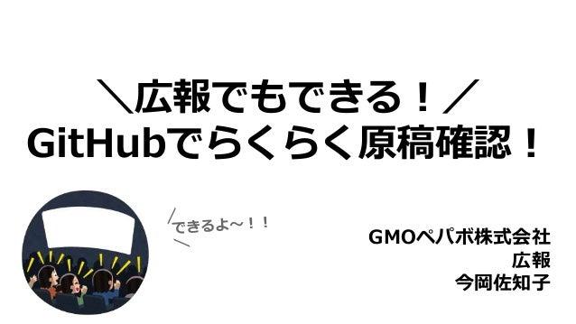\広報でもできる!/ GitHubでらくらく原稿確認! GMOペパボ株式会社 広報 今岡佐知子