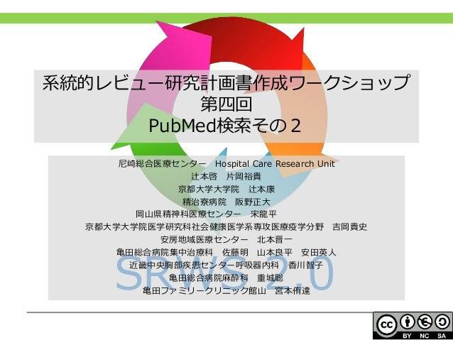 pubmed 検索