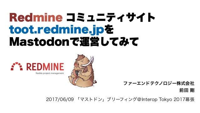 @maeda@toot.redmine.jp