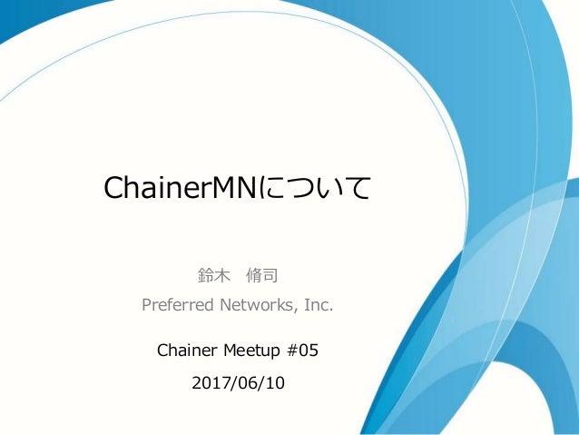 ChainerMNについて 鈴木 脩司 Preferred Networks, Inc. Chainer Meetup #05 2017/06/10