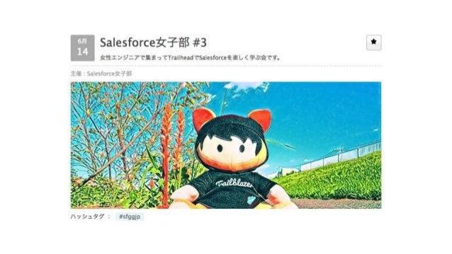 Salesforce女子部#3 2017/6/14