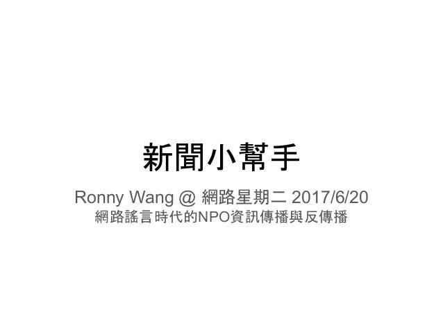 新聞小幫手 Ronny Wang @ 網路星期二 2017/6/20 網路謠言時代的NPO資訊傳播與反傳播