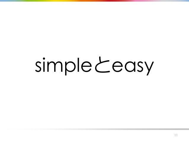 simpleとeasy 11