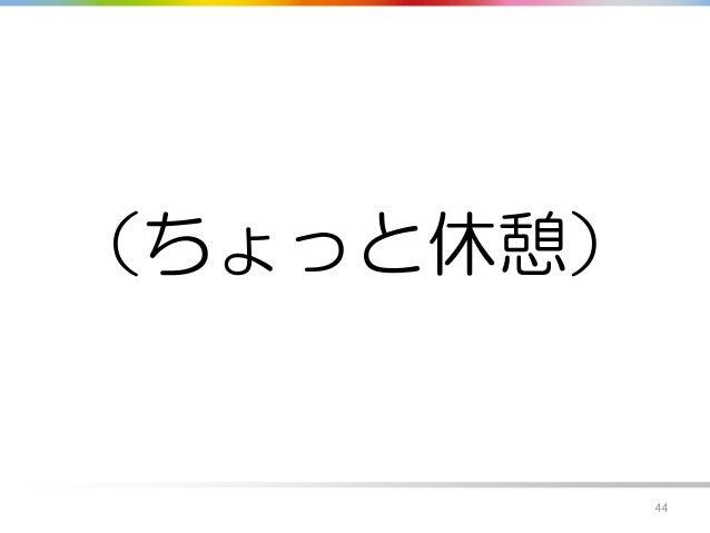 (ちょっと休憩) 44