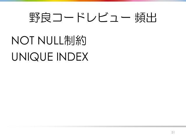 野良コードレビュー 頻出 NOT NULL制約 UNIQUE INDEX 51