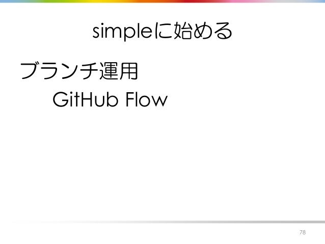 simpleに始める ブランチ運用 GitHub Flow 78