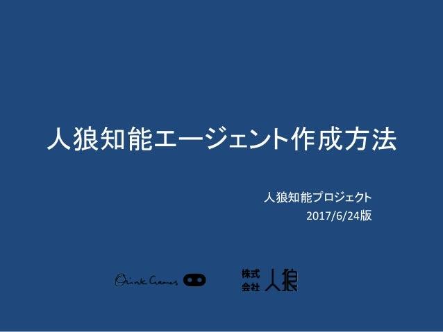 人狼知能エージェント作成方法 人狼知能プロジェクト 2017/6/24版