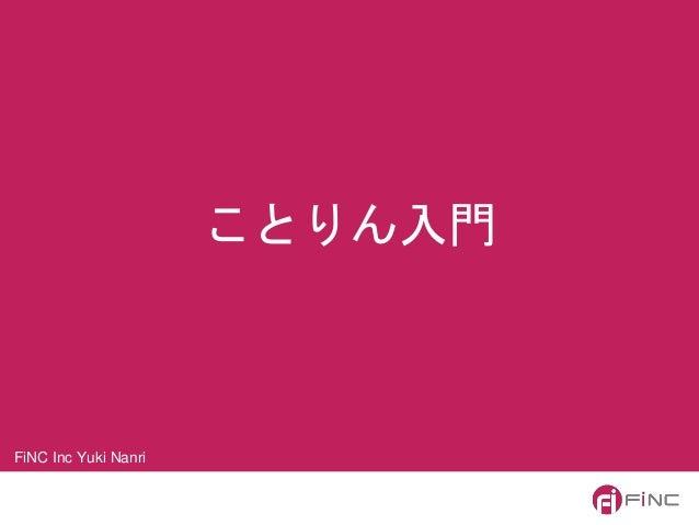 ことりん入門 FiNC Inc Yuki Nanri