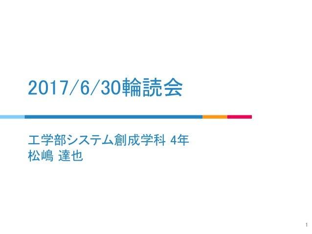 工学部システム創成学科 4年 松嶋 達也 2017/6/30輪読会 1