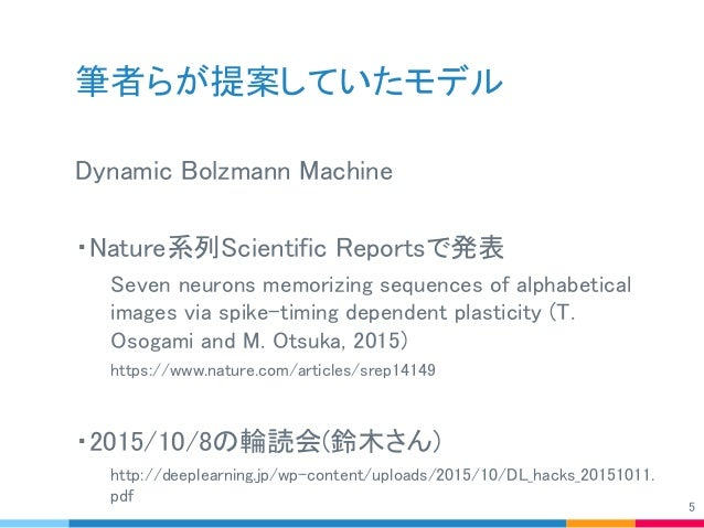 筆者らが提案していたモデル Dynamic Bolzmann Machine ・Nature系列Scientific Reportsで発表 Seven neurons memorizing sequences of alphabetical i...