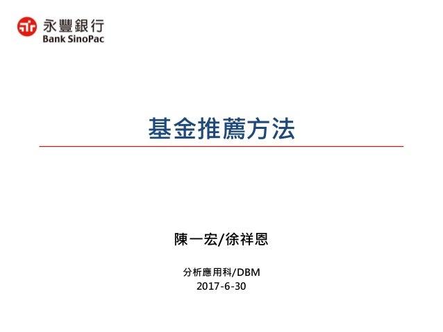 基金推薦方法 分析應用科/DBM 2017-6-30 陳一宏/徐祥恩