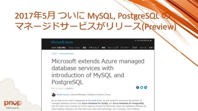 Introduction of Azure Database for MySQL / PostgreSQL Slide 3