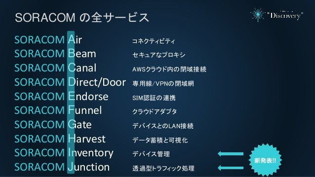SORACOM Conference Discovery 2017 ナイトイベント |  Slide 2