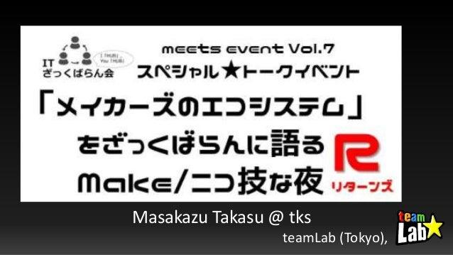 Masakazu Takasu @ tks teamLab (Tokyo),