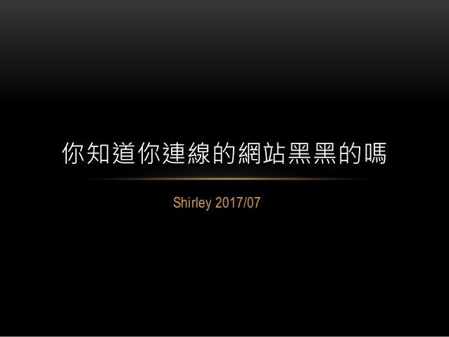 Shirley 2017/07 你知道你連線的網站黑黑的嗎