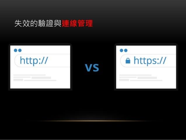 """如何預防 XSS • 白名單 • 在 Web 頁面時,建議過濾以下語法 • 在 HTML tag 時,建議過濾以下語法 • 限制輸入字串的長度  <  >    <  >  """"  '"""