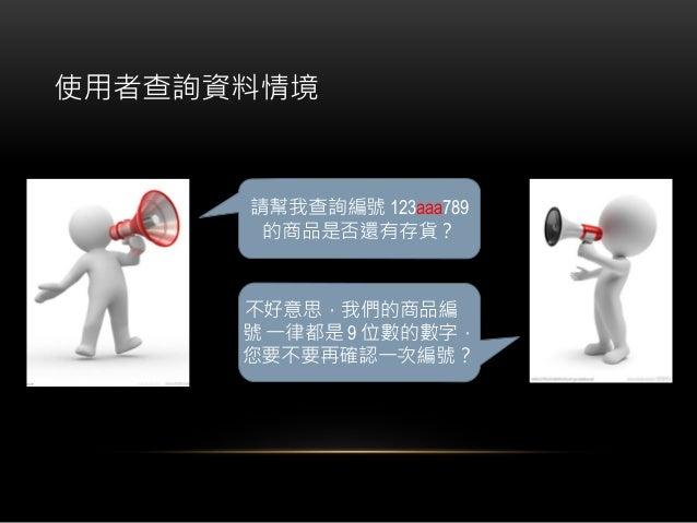 存取控制不嚴謹 範例 • 跨目錄存取 • 網頁正常語法 • 變更 URL 後方參數 http://www.sample.com/show.php?file=1.html http://www.sample.com/show.php? file=...