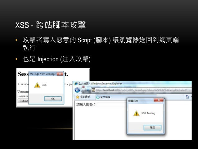 A5 - SECURITY MISCONFIGURATION 不當的安全組態設定