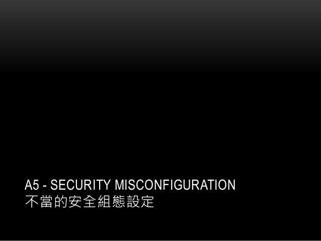A7 - INSUFFICIENT ATTACK PROTECTION 攻擊防護的應對不足
