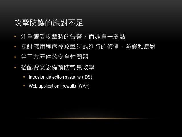 A10 - UNDERPROTECTED APIS 未受保護的 APIS