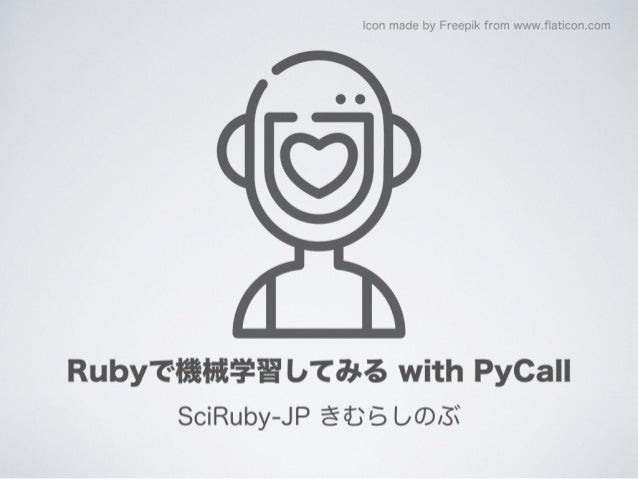 20170715 Rubyで機械学習してみる with PyCall(旧版)