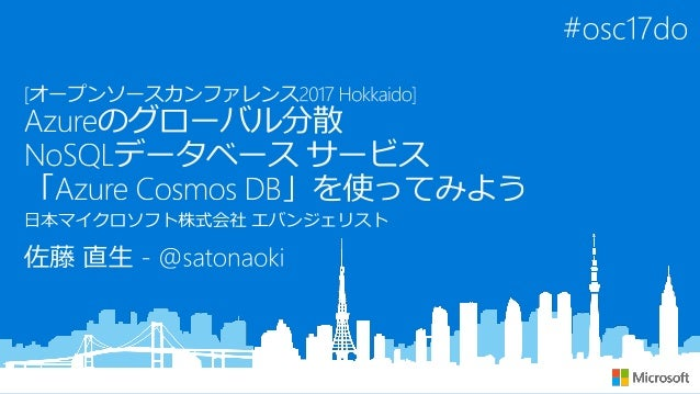 Microsoftのパブリック クラウド「Microsoft Azure」は、今年5月に、新 しいNoSQLデータベース サービス「Azure Cosmos DB」をリリースしま した。 Azure Cosmos DBは、JSONドキュメント、...