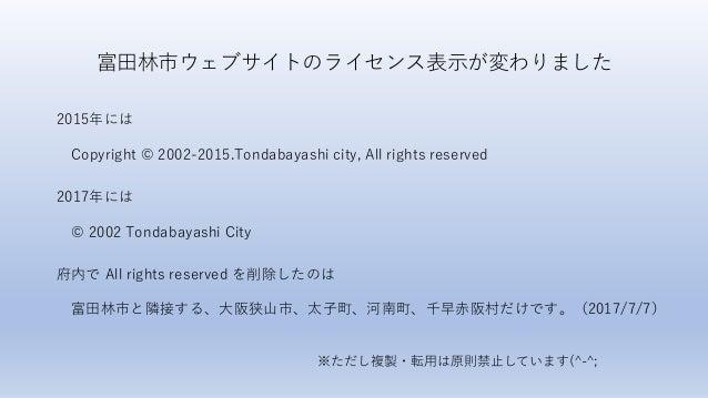 富田林市ウェブサイトのライセンス表示が変わりました 2015年には Copyright © 2002-2015.Tondabayashi city, All rights reserved 2017年には © 2002 Tondabayashi...