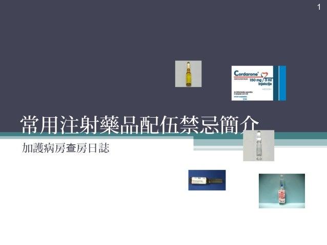 常用注射藥品配伍禁忌簡介 加護病房 房日誌查 1