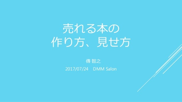 売れる本の 作り方、見せ方 傳 智之 2017/07/24 DMM Salon