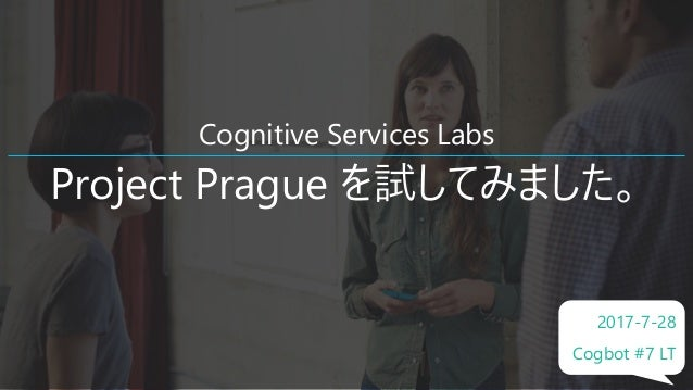 Cognitive Services Labs Project Prague を試してみました。 2017-7-28 Cogbot #7 LT