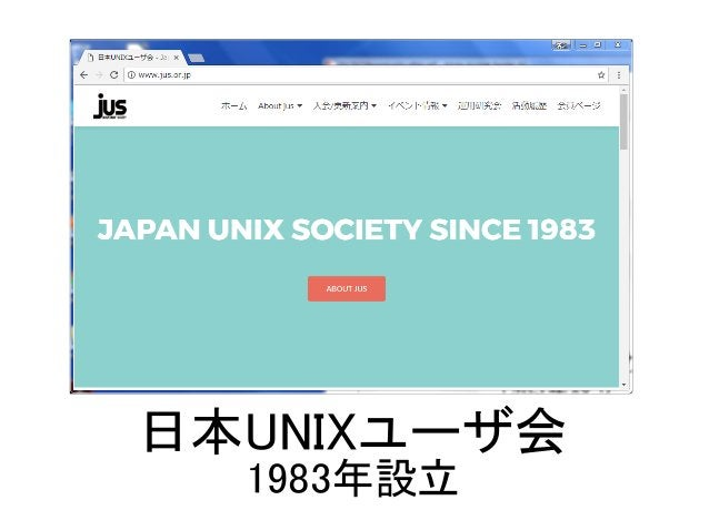 日本UNIXユーザ会 1983年設立