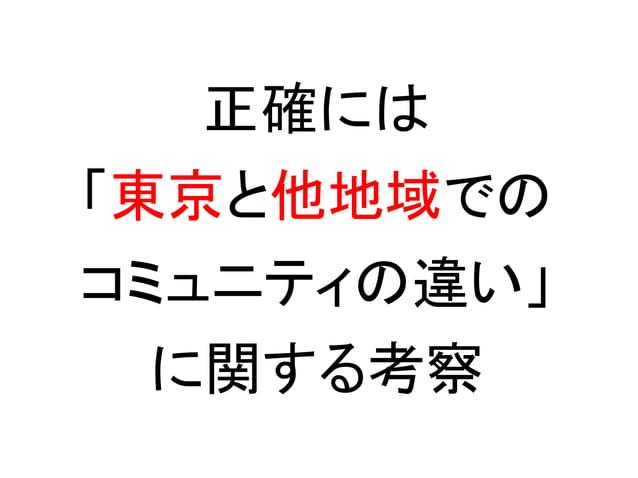 正確には 「東京と他地域での コミュニティの違い」 に関する考察